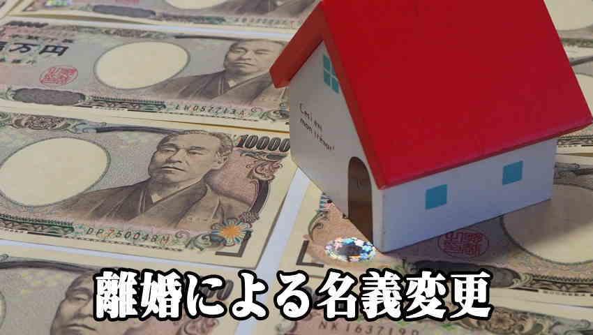 「今の家と住宅ローンの名義変更」はいったんリセットして最初からやり直し