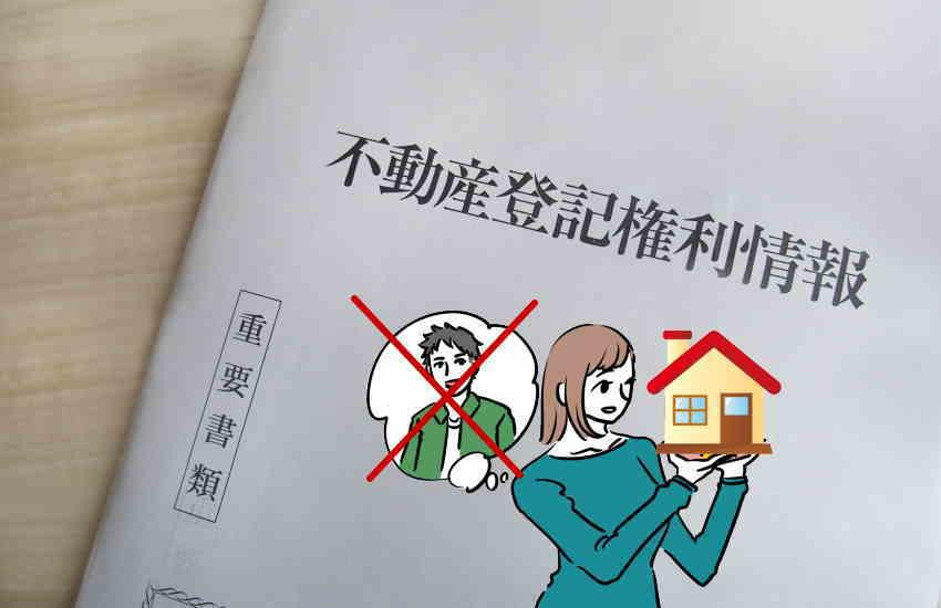 離婚 住宅ローン 妻が住む 名義変更